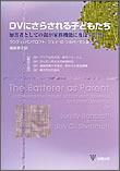 DVにさらされる子どもたち―加害者としての親が家族機能に及ぼす影響 (単行本)
