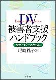 DV被害者支援ハンドブック―サバイバーとともに (単行本